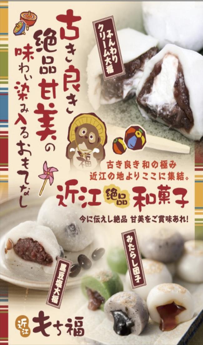 近江和菓子2
